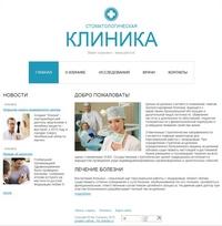 Стоматологическая клиника 1 (зеленый)
