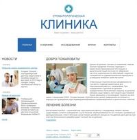 Стоматологическая клиника 1 (синий)
