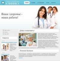 Стоматологическая клиника 2 (зеленый)