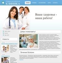 Стоматологическая клиника 2 (синий)