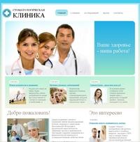 Стоматологическая клиника 3